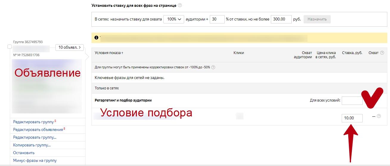 Ретаргетинг в Яндекс Директ – настройка ставки