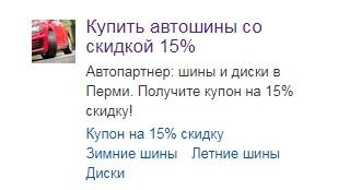 Ретаргетинг в Яндекс Директ – пример креатива