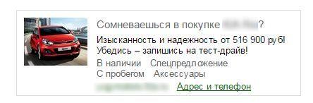 Ретаргетинг в Яндекс Директ – пример креатива на женскую аудиторию
