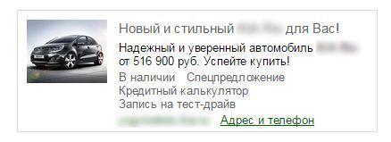 Ретаргетинг в Яндекс Директ – пример креатива на мужскую аудиторию