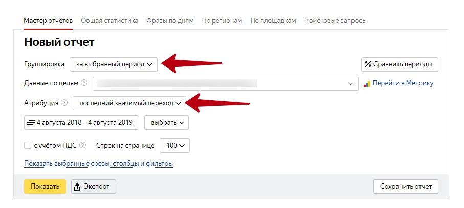 Ретаргетинг в Яндекс Директ – настройка Мастера отчетов