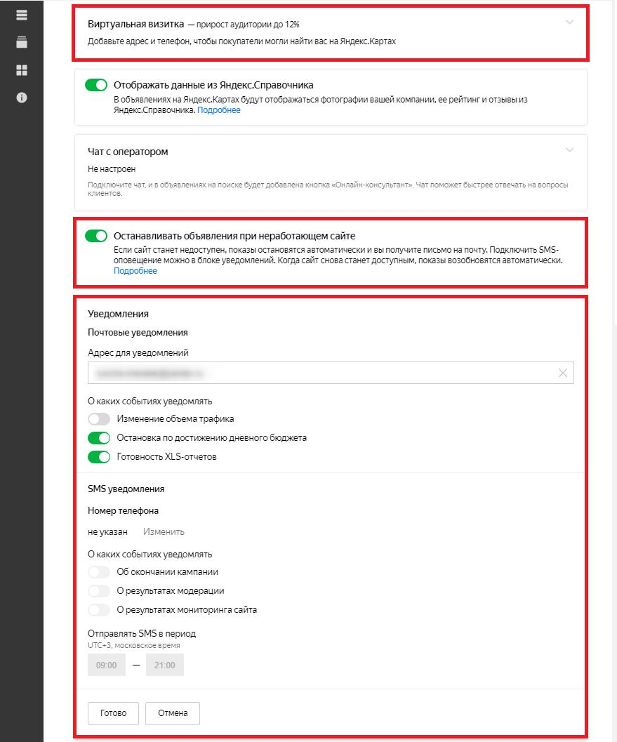 Ретаргетинг в Яндекс Директ – дополнительные настройки ретаргетинговой кампании