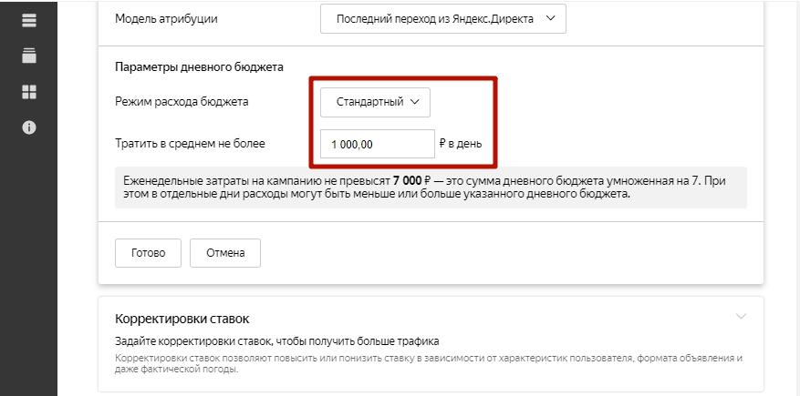 Ретаргетинг в Яндекс Директ – настройка дневного бюджета