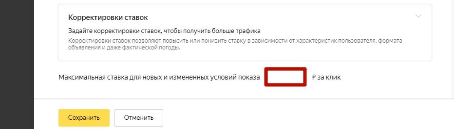 Ретаргетинг в Яндекс Директ – настройка максимальной ставки