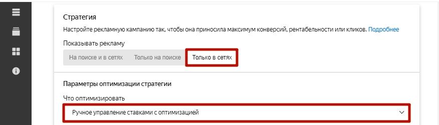 Ретаргетинг в Яндекс Директ – настройка показов и управления ставками