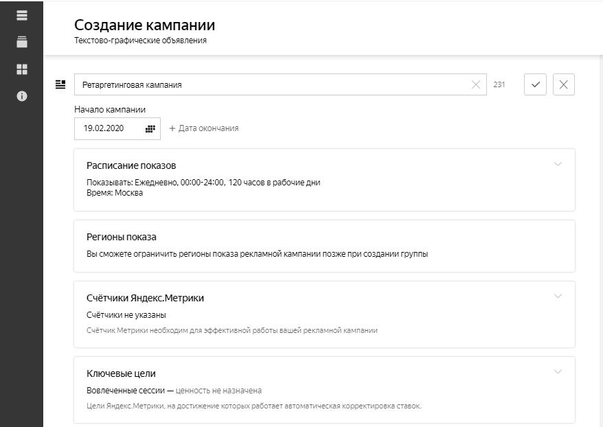 Ретаргетинг в Яндекс Директ – название, расписание, география, счетчики, ключевые цели