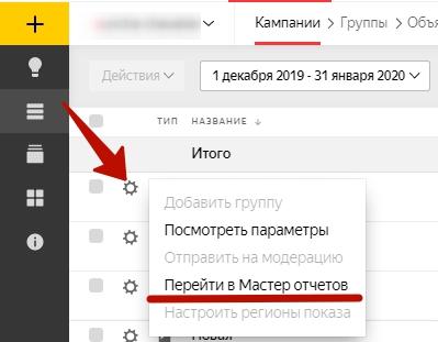 Ретаргетинг в Яндекс Директ – переход в Мастер отчетов по кампании