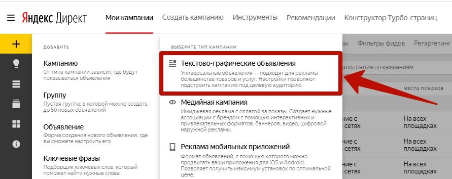 Ретаргетинг в Яндекс Директ – выбор типа объявлений