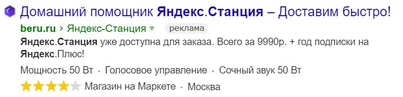 Смарт-баннеры в спецразмещении на поиске Яндекса