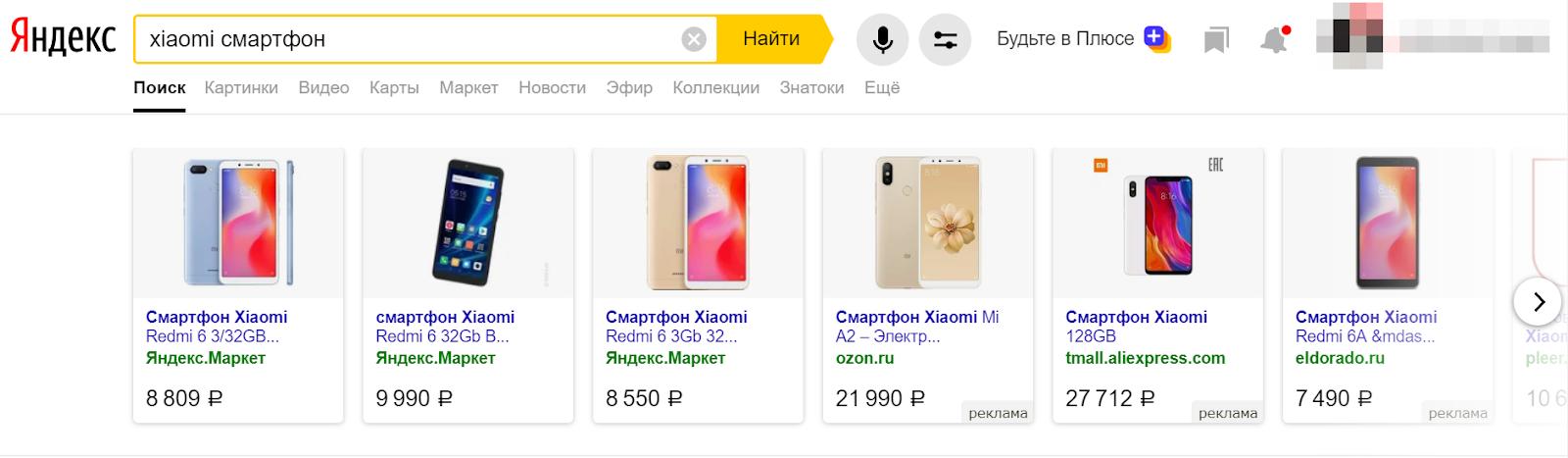 Смарт-баннеры над результатами поисковой выдачи Яндекса