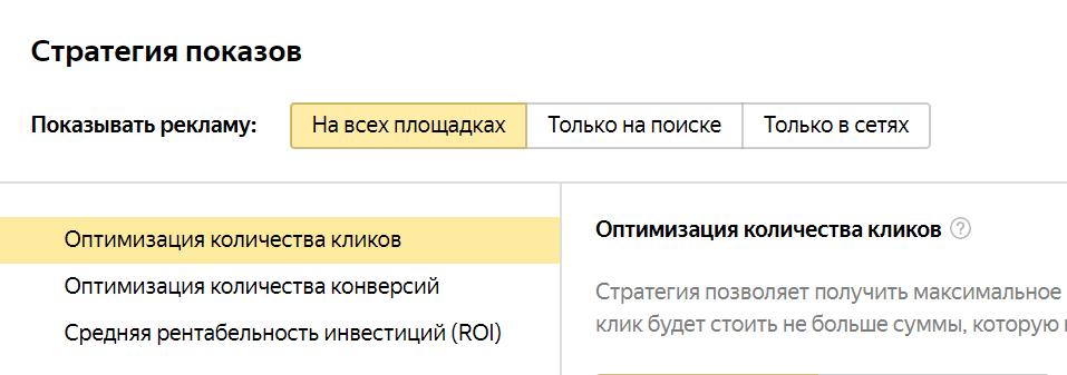 Стратегия показов для смарт-баннеров на поиске Яндекса