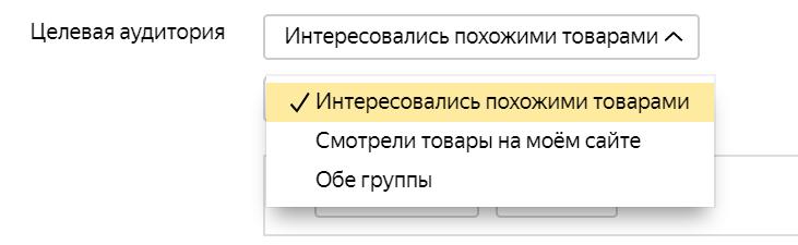 Выбор типа аудитории по смарт-баннерам на поиске Яндекса
