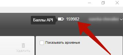 Баллы Яндекс.Директ – количество баллов в Яндекс Коммандере