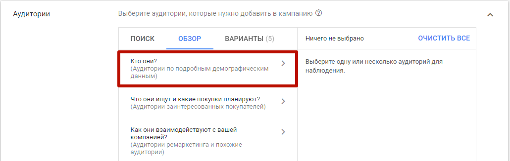 Аудиторный таргетинг – аудитории по детальным демографическим данным в Google Ads