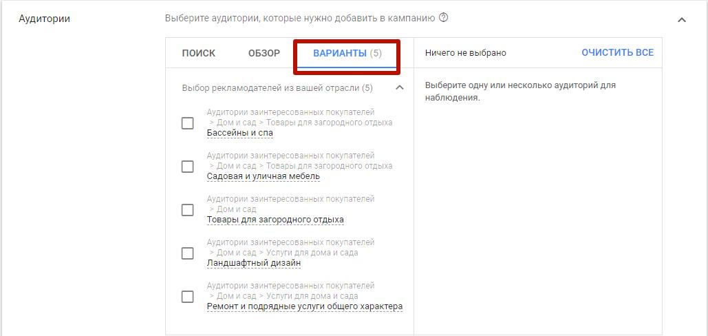Аудиторный таргетинг – варианты заинтересованных аудиторий в Google Ads