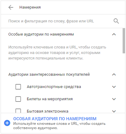 07-auditornyy-targeting--osobye-auditorii-po-namereniyam.png