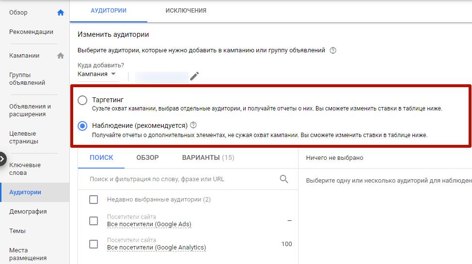 Аудиторный таргетинг – наблюдение в Google Ads