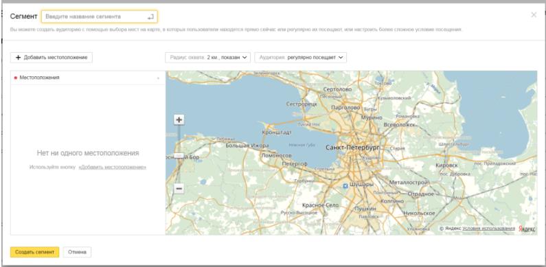Аудиторный таргетинг – определение геопозиции в Яндекс.Директе