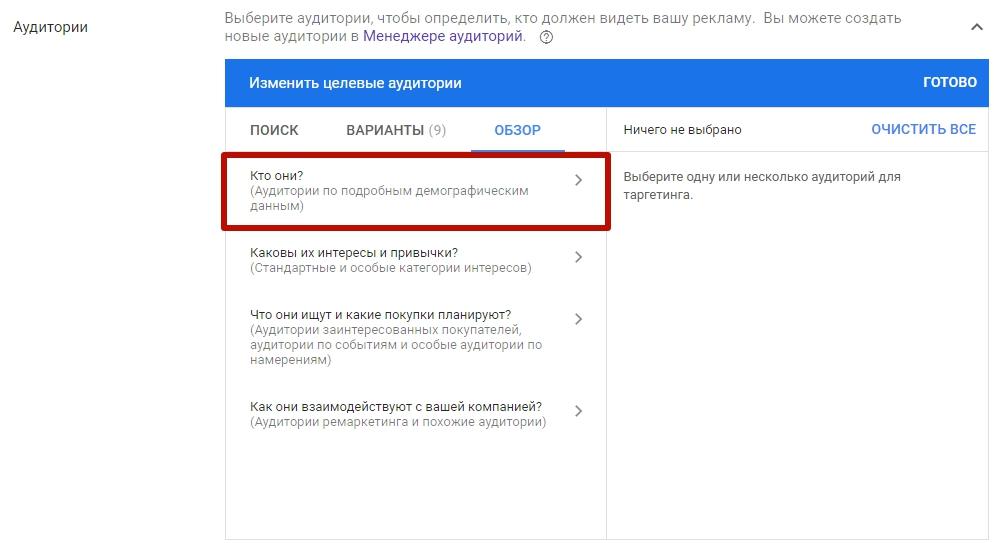 Аудиторный таргетинг – аудитории по подробным демографическим данным в Google Ads