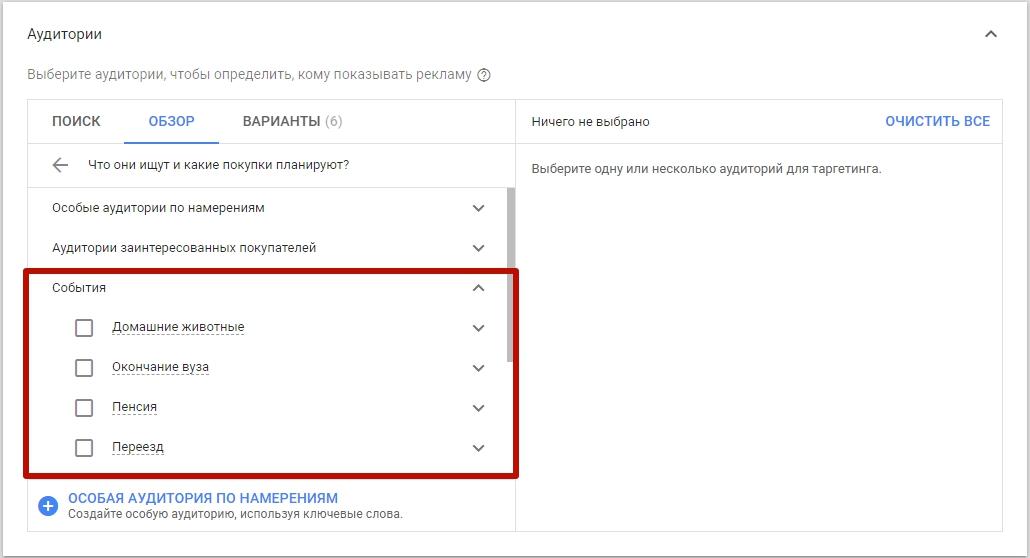 Аудиторный таргетинг – аудитории по событиям в Google Ads