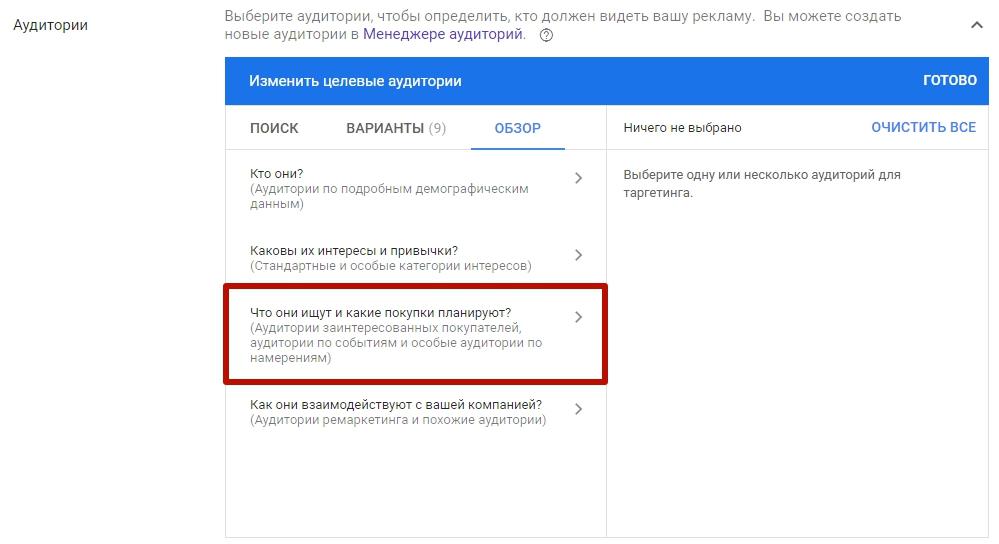 Аудиторный таргетинг – аудитории заинтересованных покупателей в Google Ads