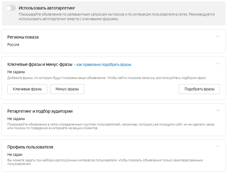 Аудиторный таргетинг – аудиторные таргетинги в Яндексе