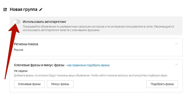 Аудиторный таргетинг – автотаргетинг в Яндекс.Директе