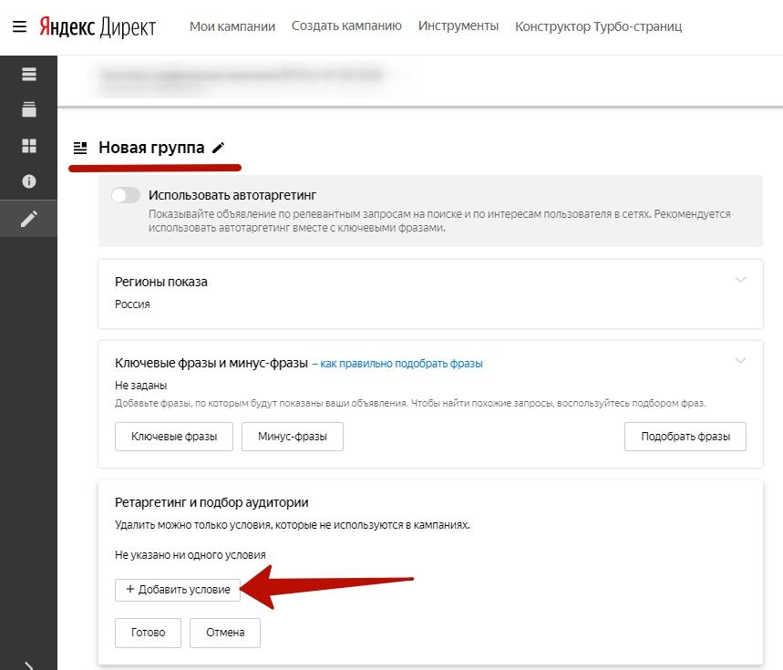 Аудиторный таргетинг – добавление условия ретаргетинга и подбора аудитории в Яндекс.Директе