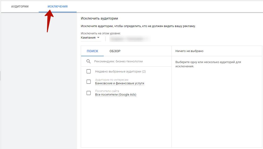 Аудиторный таргетинг – исключение аудиторий для кампании Google Ads