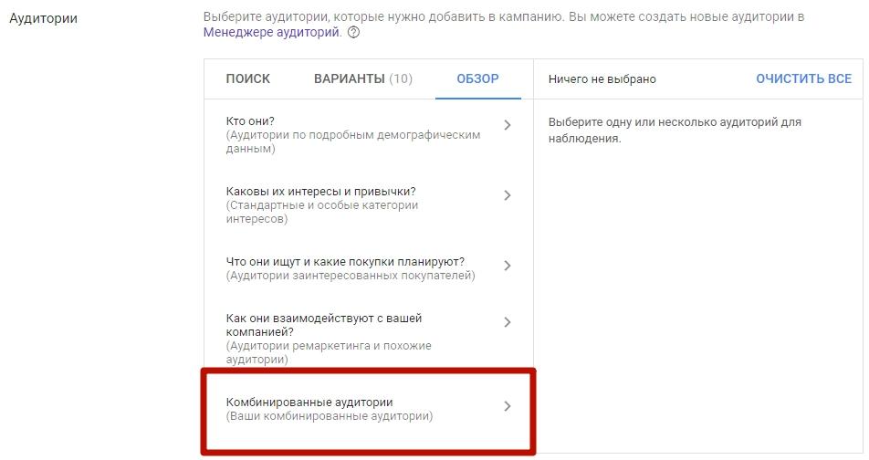 Аудиторный таргетинг – комбинированные аудитории в Google Ads