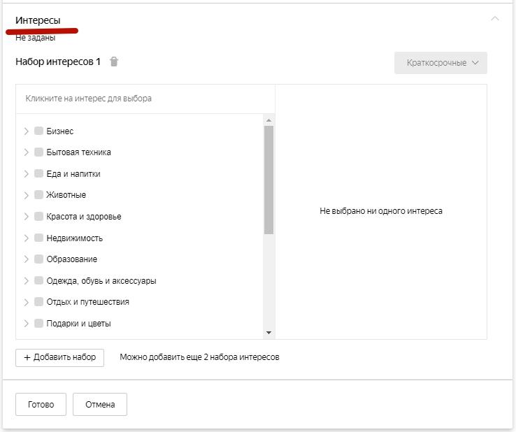 Аудиторный таргетинг – краткосрочные интересы в Яндекс.Директе