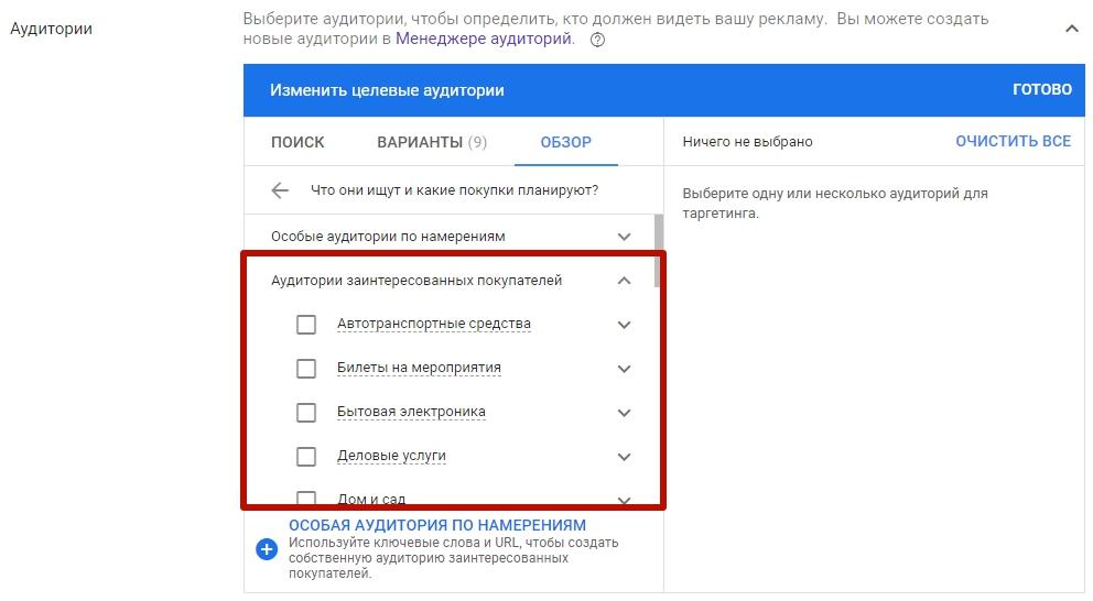 Аудиторный таргетинг – обзор заинтересованных покупателей по тематикам в Google Ads