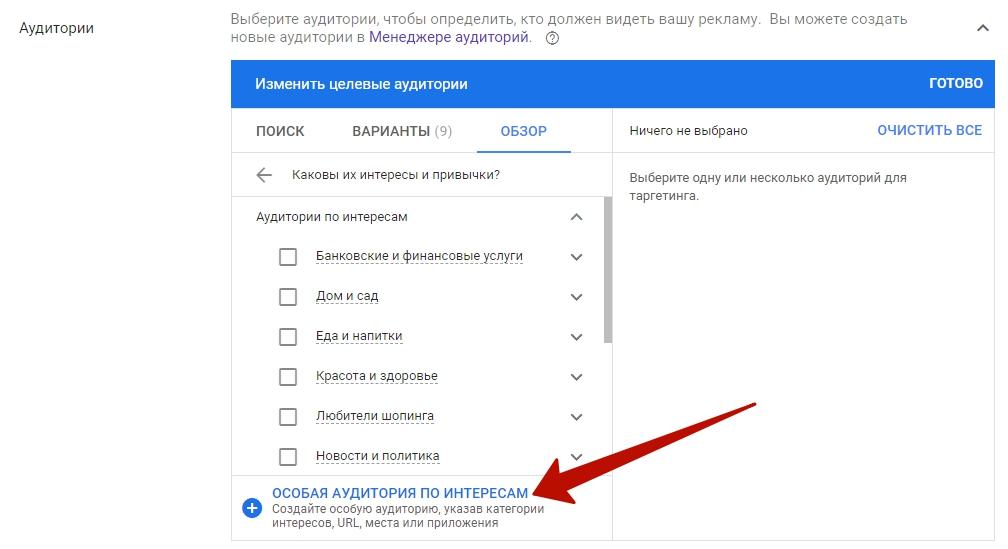 Аудиторный таргетинг – особые аудитории по интересам в Google Ads, кнопка для создания