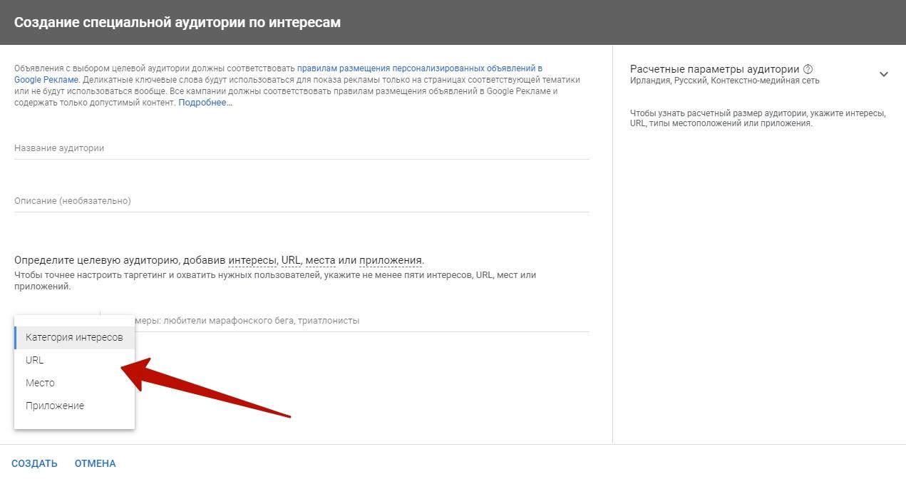 Аудиторный таргетинг – особые аудитории по интересам в Google Ads, окно создания