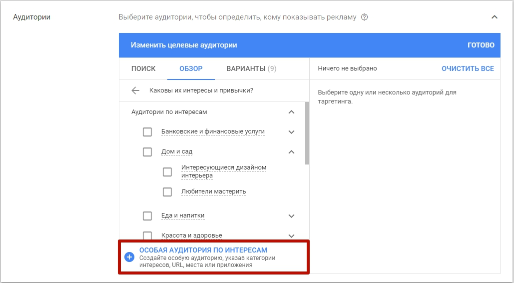 auditornyy-targeting--osobye-auditorii-po-interesam.jpg