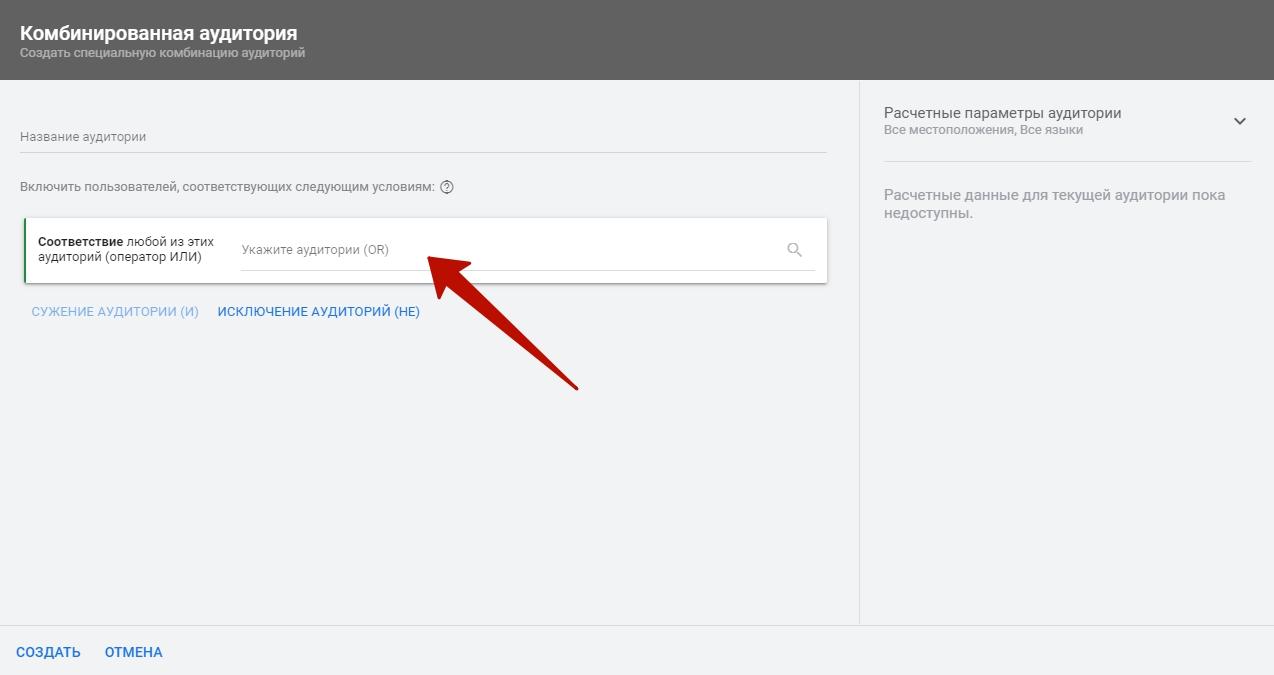 Аудиторный таргетинг – создание комбинированной аудитории в Google Ads