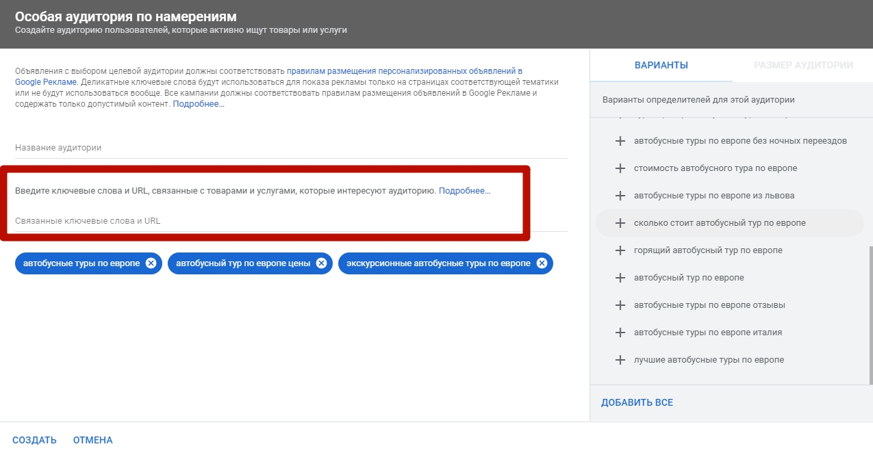 Аудиторный таргетинг – создание особой аудитории по намерениям в Google Ads
