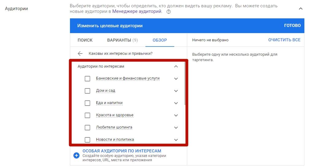 Аудиторный таргетинг – стандартные категории интересов в Google Ads