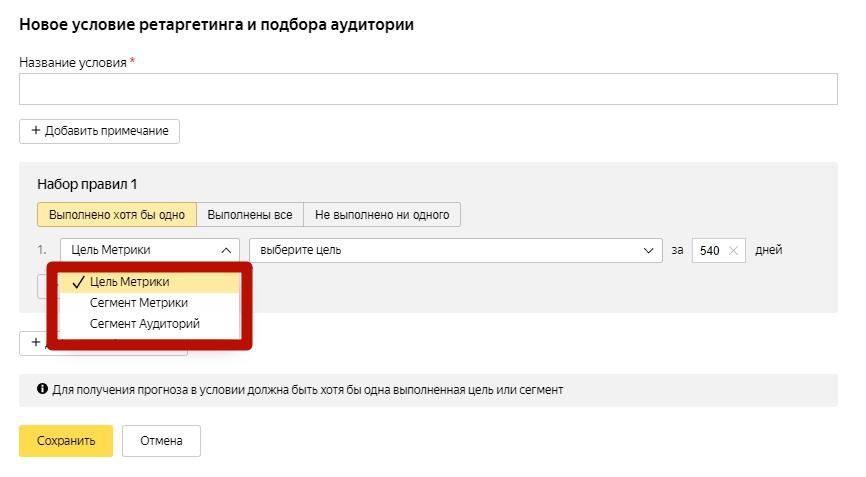 Аудиторный таргетинг – типы условий ретаргетинга и подбора аудитории в Яндекс.Директе