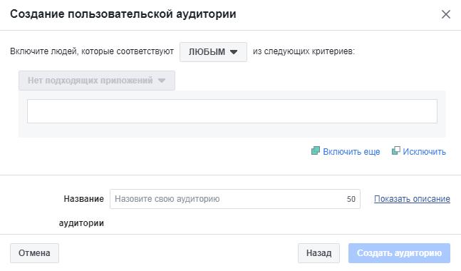 Ретаргетинг в Facebook — данные о приложении
