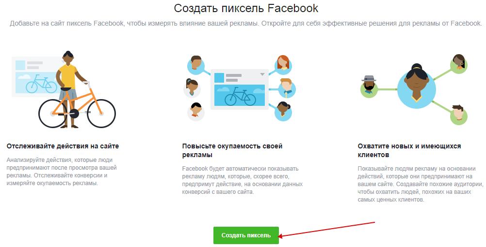 Ретаргетинг в Facebook — кнопка для добавления пикселя