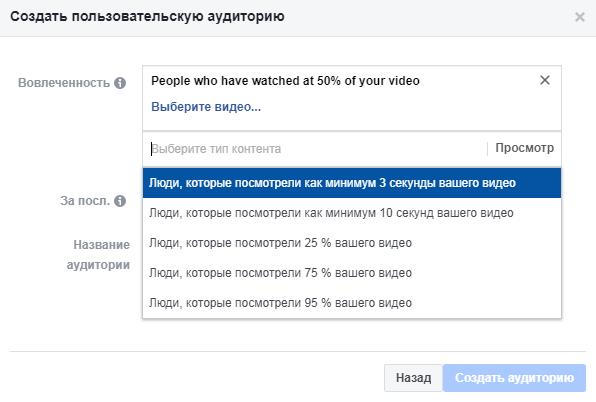 Ретаргетинг в Facebook — несколько условий по времени вовлечения