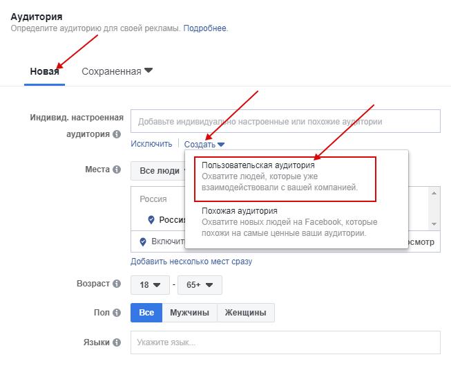 Ретаргетинг в Facebook — окно создания индивидуально настроенной аудитории