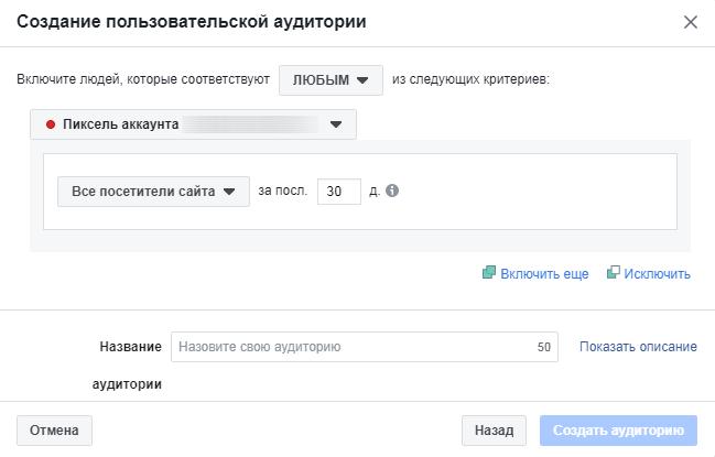 Ретаргетинг в Facebook — параметры аудитории на основе трафика