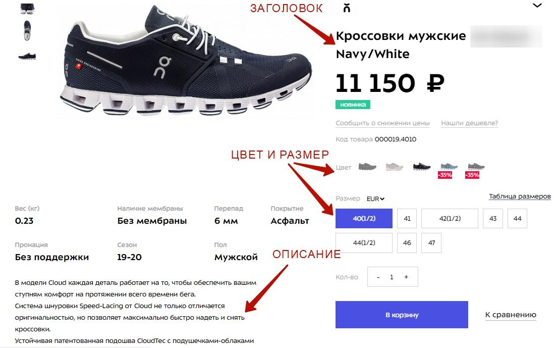 Google Shopping – пример, как отображаются данные из фида