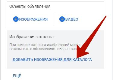 Реклама в Gmail – добавление изображений каталога