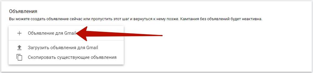 Реклама в Gmail – добавление объявления