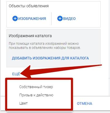 Реклама в Gmail – дополнительные настройки