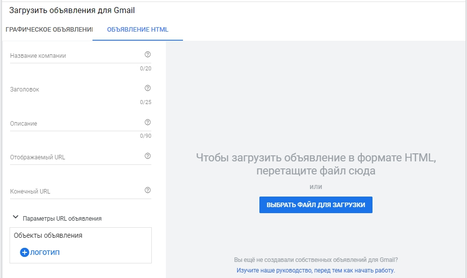 Реклама в Gmail – объявление HTML