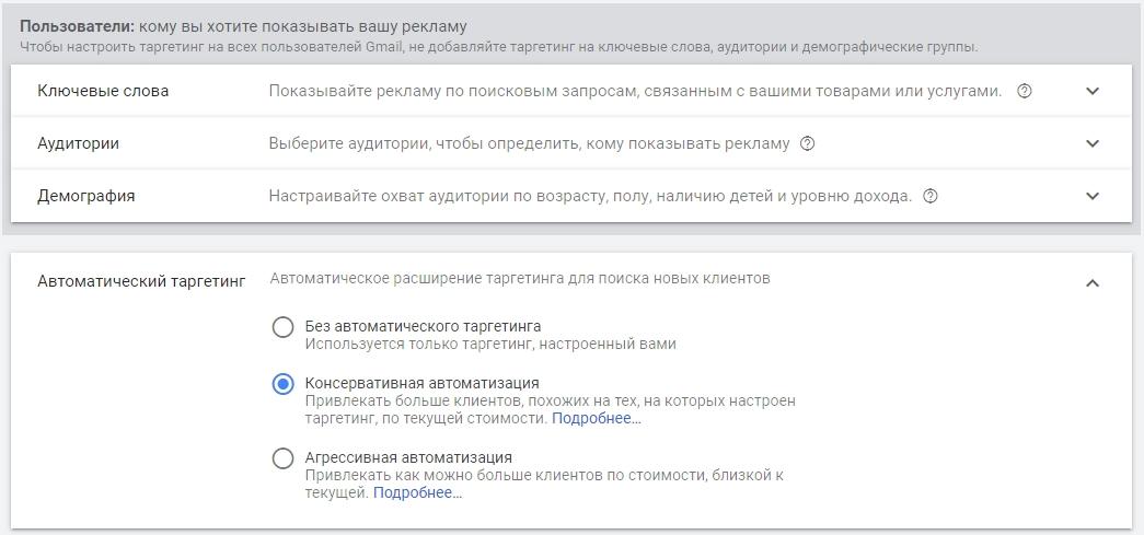 Реклама в Gmail – виды таргетинга